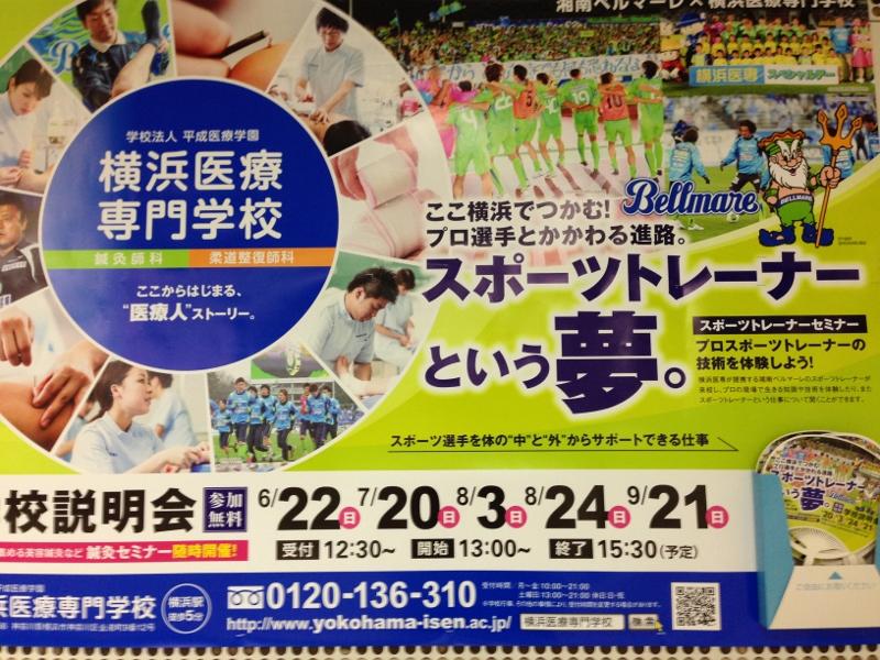 柔道整復師・鍼灸師を目指すなら横浜医療専門学校                    横浜医療専門学校ポスター&うちわ